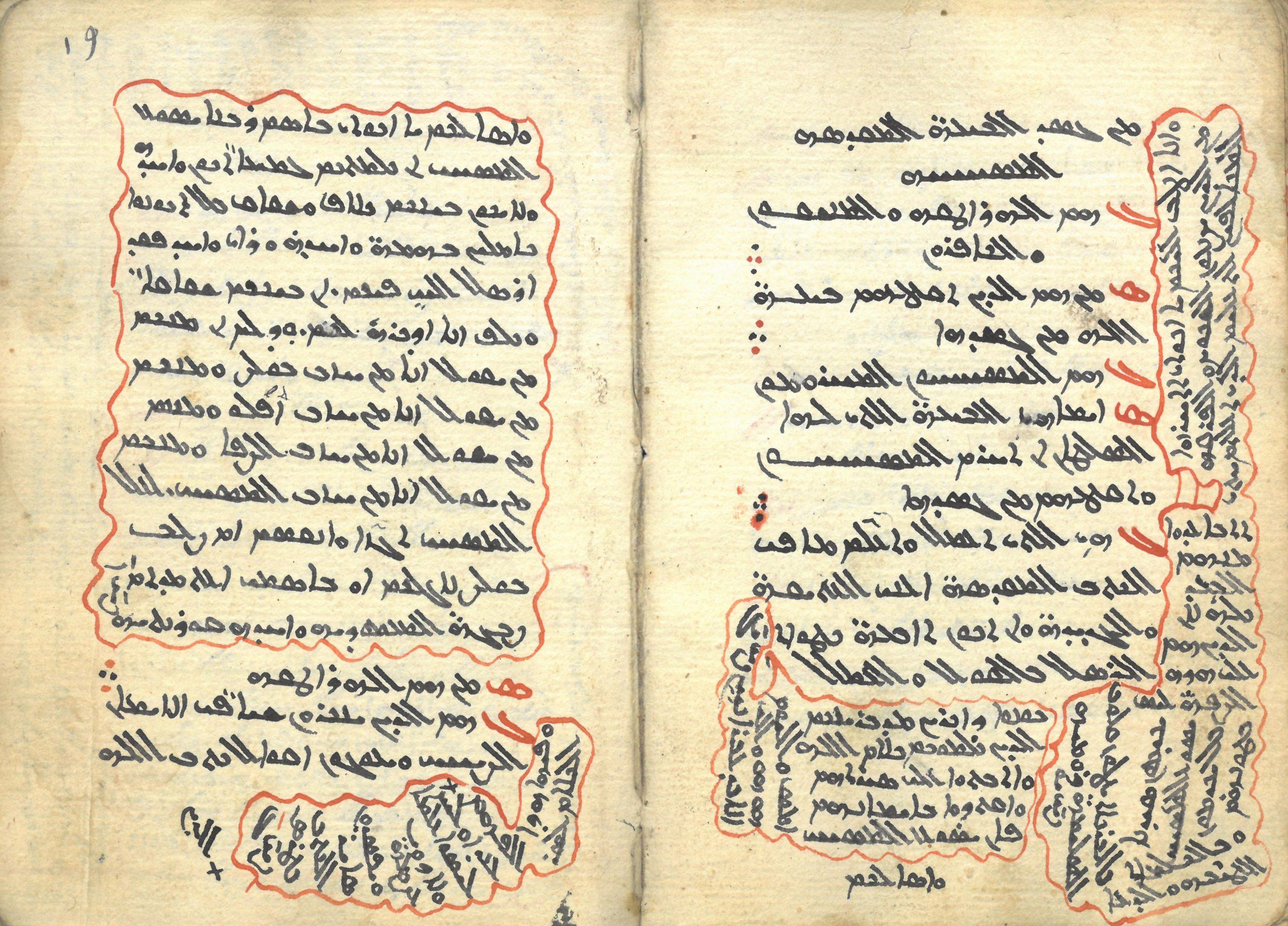 Manuscrits Orientals Biblioteca de Montserrat